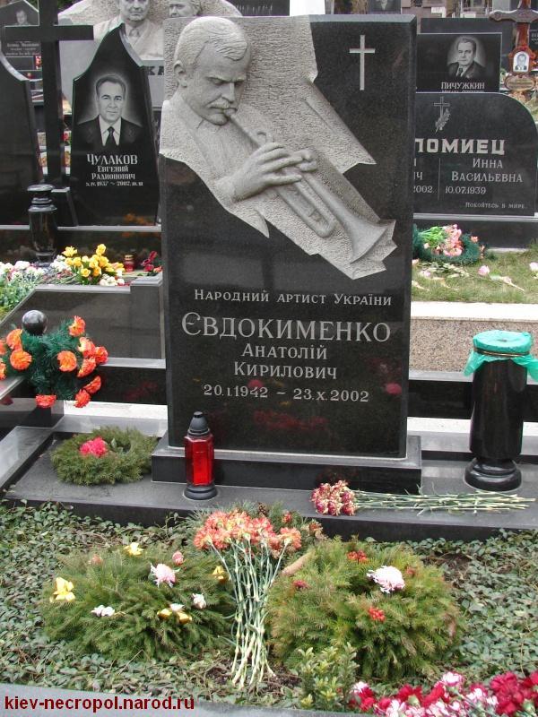 муж софии ротару анатолий евдокименко биография