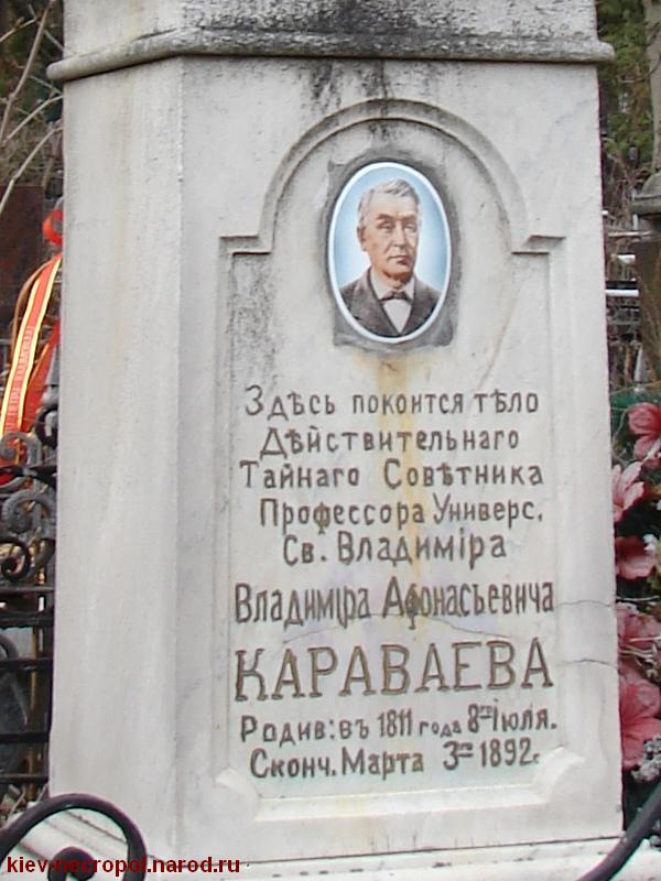 Могила на Байковому кладовищі